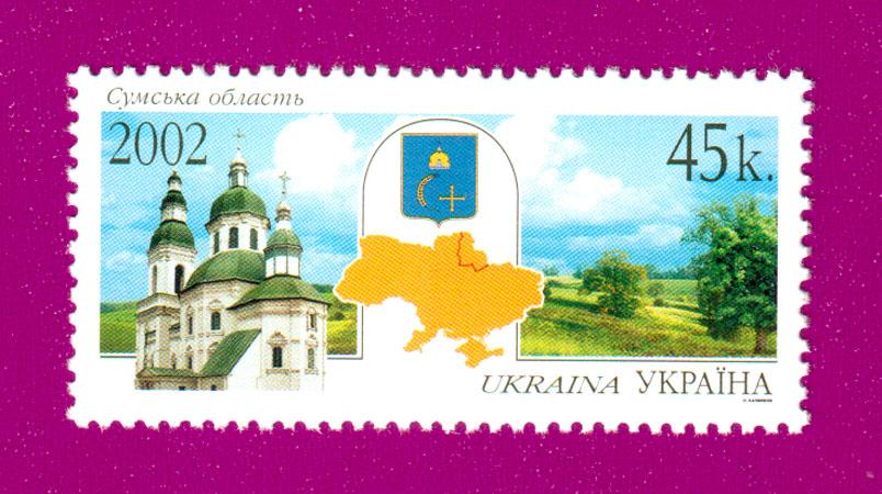 2002 N477 марка Сумская область Украина