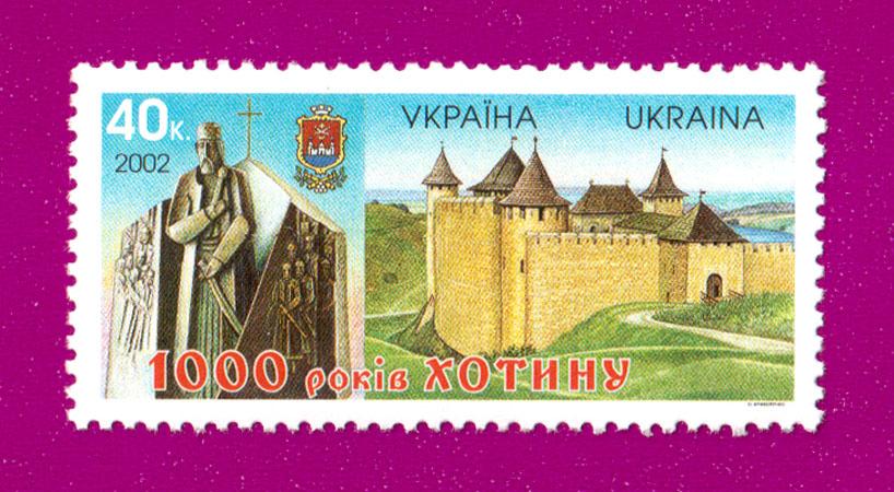 2002 марка Хотин Украина