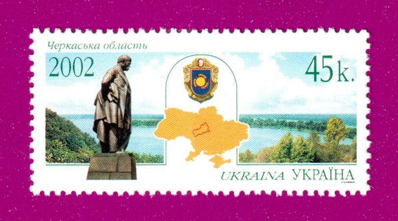 2002 марка Черкасская область Украина