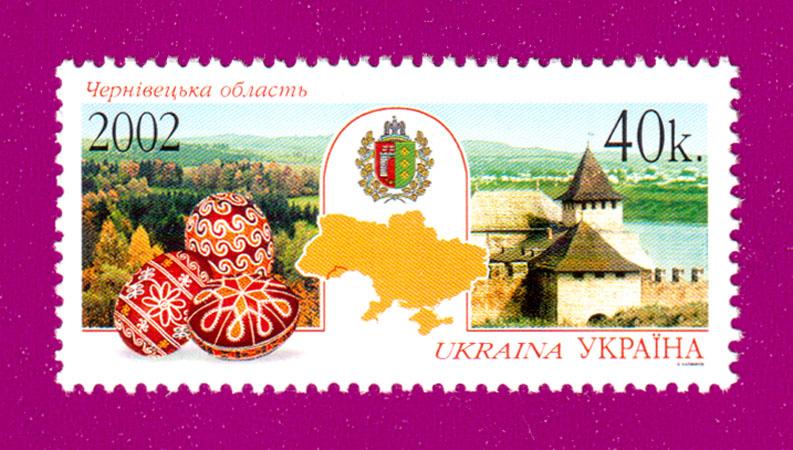 2002 марка Черновецкая область Украина