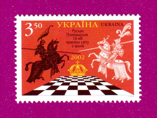 2002 N438 марка Спорт Шахматы Пономарев Украина