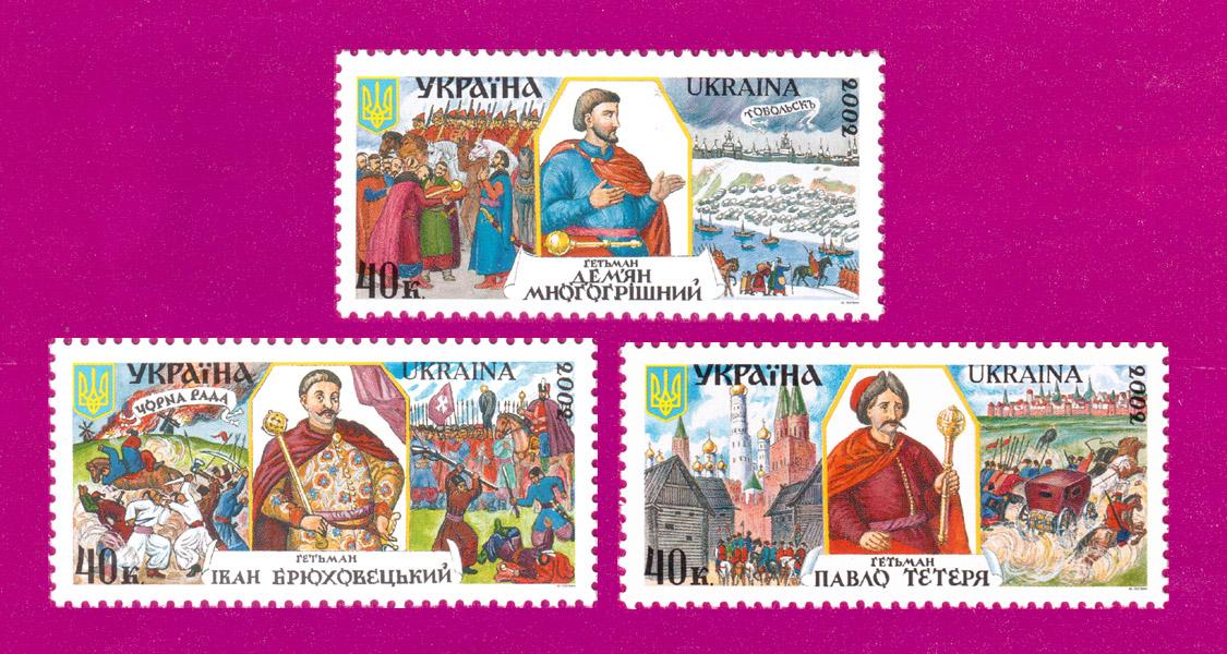 2002 N422-424 марки Гетманы СЕРИЯ Украина