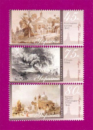 2002 N478-480 марки Живопись СЕРИЯ Украина