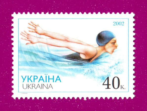 2002 марка Спорт Плавание Украина