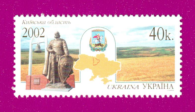 2002 марка Киевская область Украина