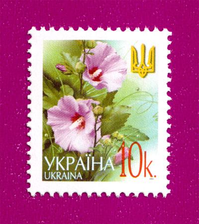 2002 N437 марка 6-ой Стандарт Цветы 0-10 Украина