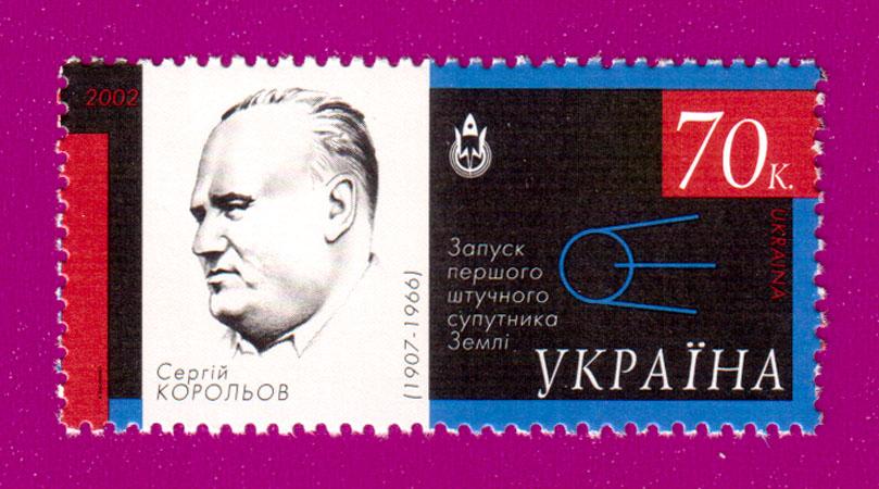 2002 N469 марка Космос Сергей Королев Украина