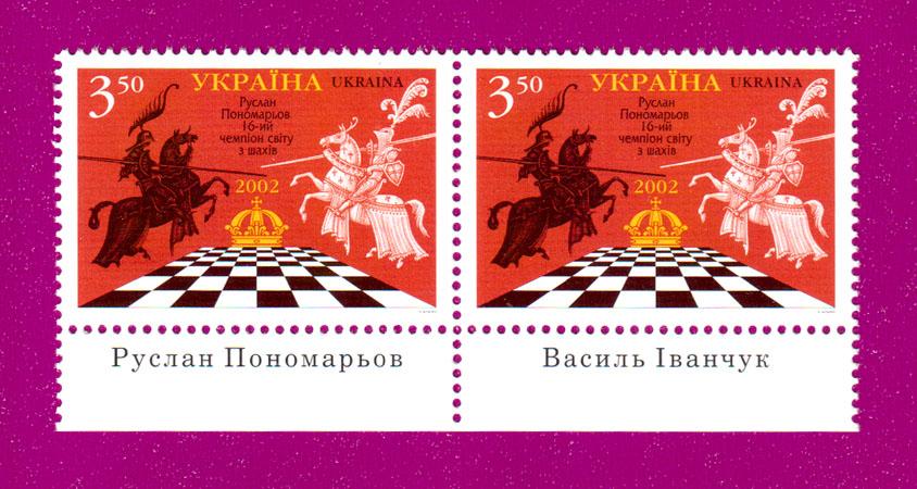 2002 марки Шахматы ДВЕ ПОЛЕ С НАДПИСЬЮ Украина