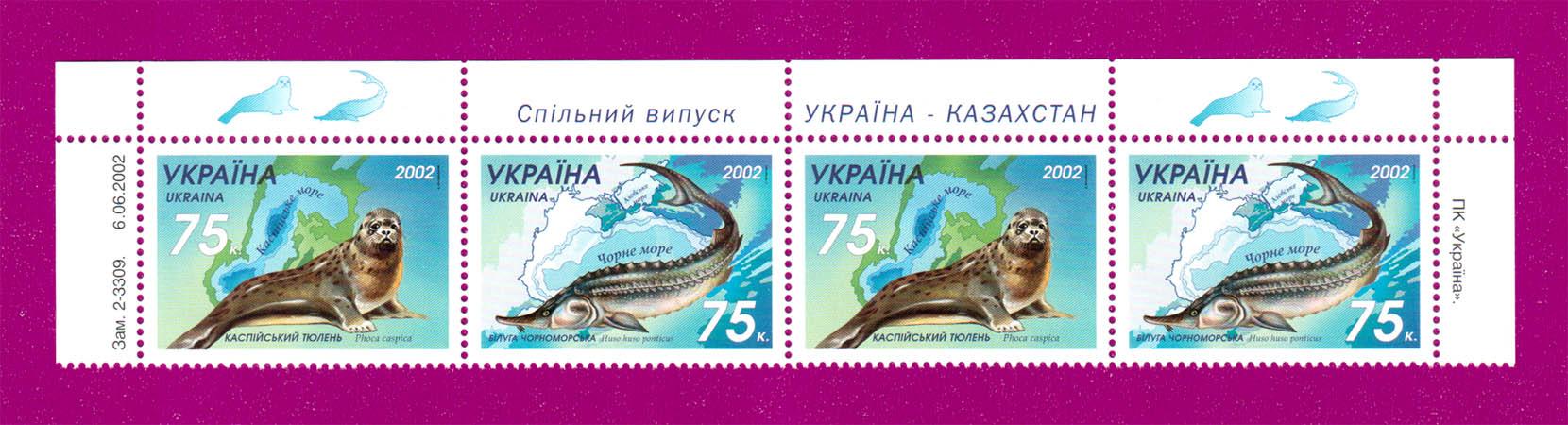 2002 верх листа Фауна Тюлень-белуга Украина