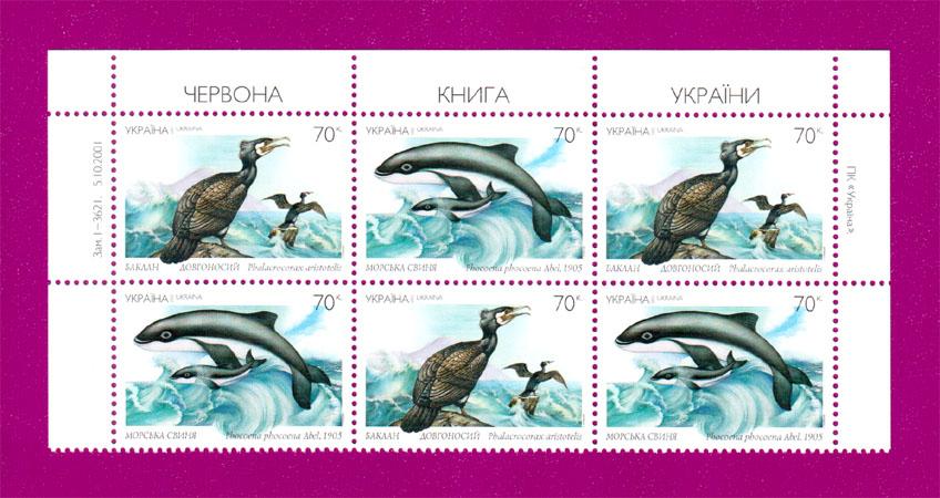 2002 часть листа Баклан-морск свинья ВЕРХ Украина