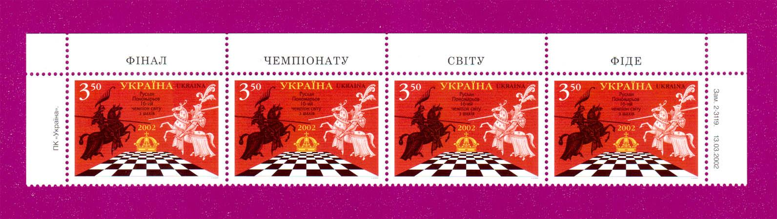 2002 верх листа Шахматы Пономарев Украина