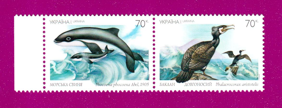 2002 N450-451 сцепка Фауна Баклан-морск свинья Украина