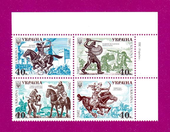 2002 N425-428 сцепка История войска Украина
