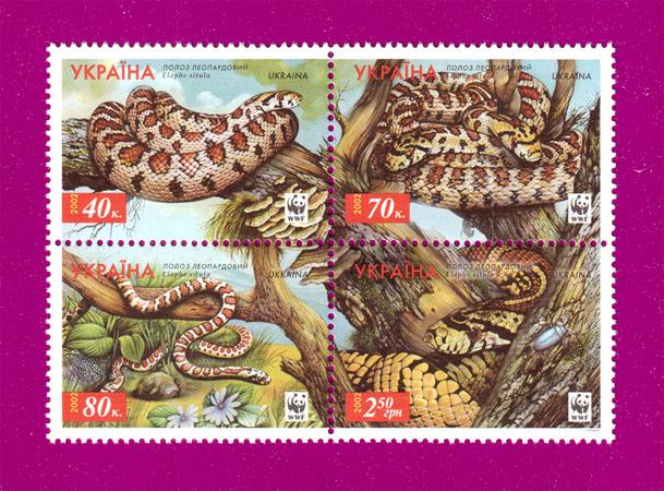 2002 N445-448 сцепка Фауна Полоз леопардовый Украина