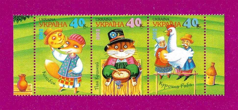 2002 сцепка Сказки Украина