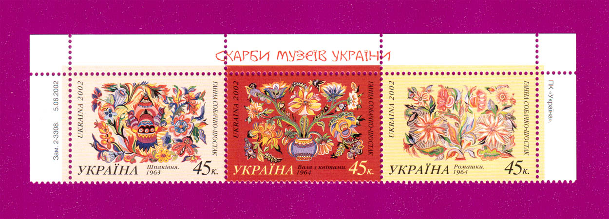 Ukraine stamps Part of the Minisheet Creations of Ghanna Sobachko-Shostak UP