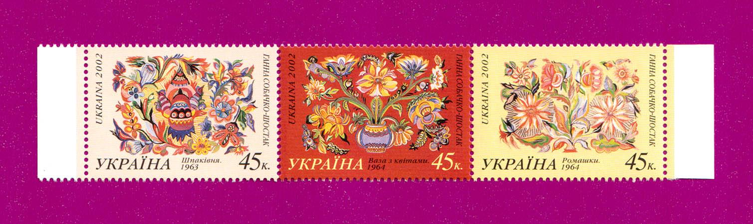 2002 N463-465 сцепка Скарбы музеев Украина