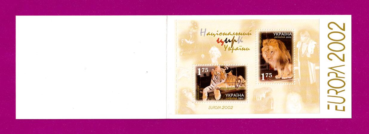 2002 буклет N1 Цирк Европа CEPT Украина