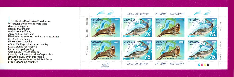 2002 буклет N2 Казахстан Украина