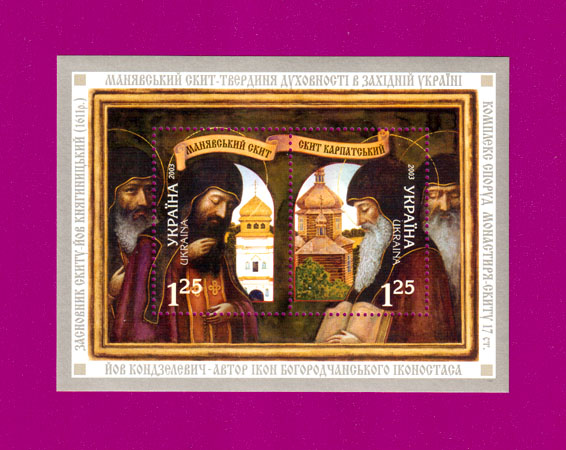 Ukraine stamps Souvenir sheet Monasteries - Manyava Skete. Religion
