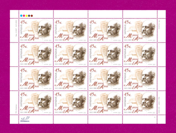 Ukraine stamps Sheetlet 150th Birth Anniversary of Mikola Arkas