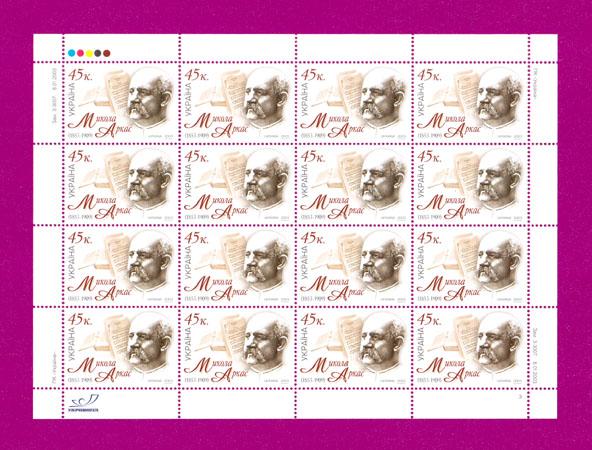 2003 лист Николай Аркас композитор Украина