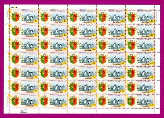2003 лист Евпатория Крым Украина
