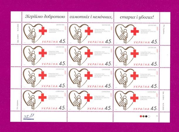 Ukraine stamps Sheetlet Society of the Red Cross of Ukraine