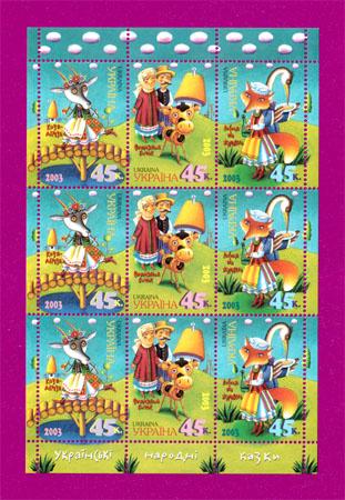2003 лист Сказки Украина