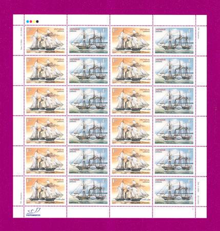 2003 лист Судостроение Корабли Украина