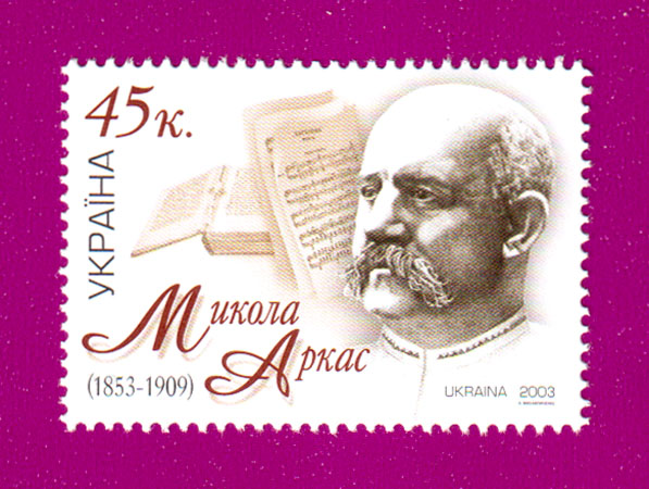 Ukraine stamps 150th Birth Anniversary of Mikola Arkas. Composer
