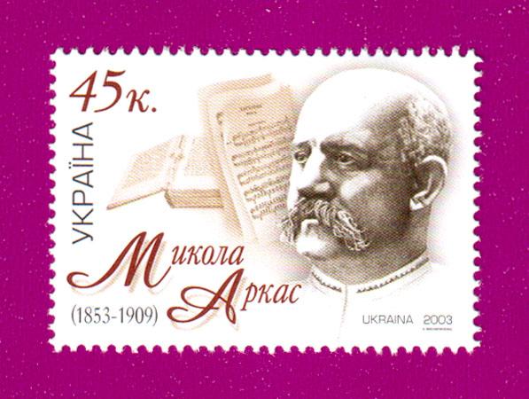 2003 N498 марка Николай Аркас композитор Украина