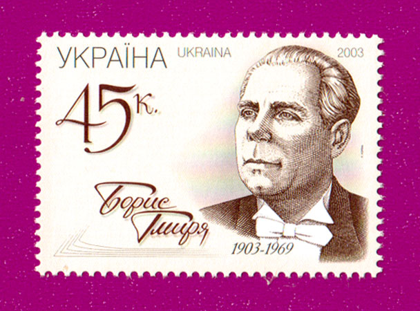 Ukraine stamps Birth Centenary of Boris Gmirya. Composer
