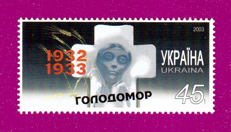 2003 N544 марка Голодомор трагедия Украина