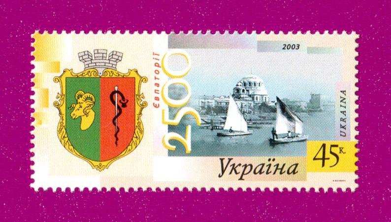 2003 марка Евпатория Крым парусник Украина