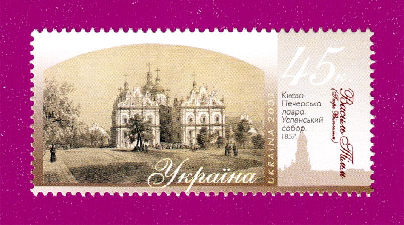 2003 марка Живопись Киевская Лавра Украина