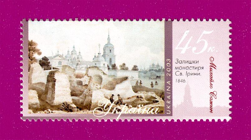 2003 марка Живопись Монастырь св Ирины Украина