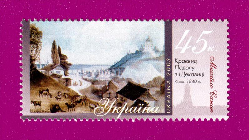2003 N528 марка Живопись Церковь на Подоле Украина