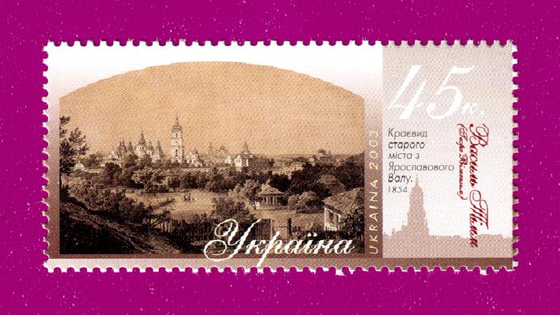 2003 N530 марка Живопись Храм на Ярославском Валу Украина