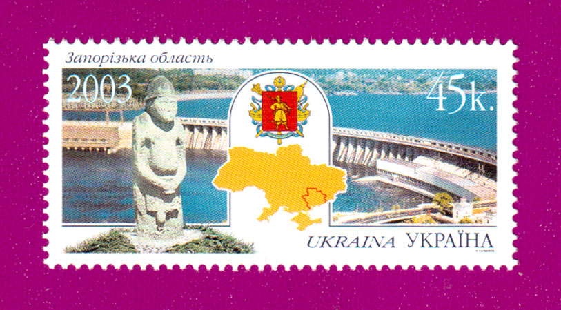 2003 марка Запорожская область Украина