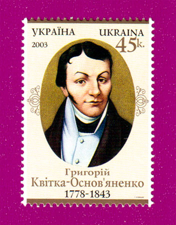 Ukraine stamps 225th Birth Anniversary of Grigory Kvitka-Osnovjanenko. Writer