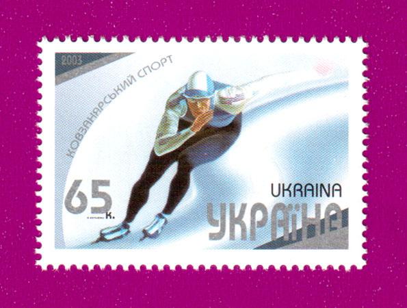 Ukraine stamps Skating Sport