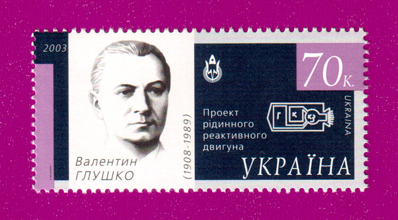 Ukraine stamps Designer of Rockets Glushko Space