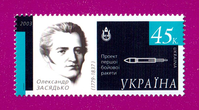 2003 N504 марка Космос Александр Засядько Украина