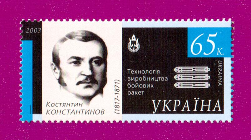 2003 N505 марка Космос Константин Константинов Украина