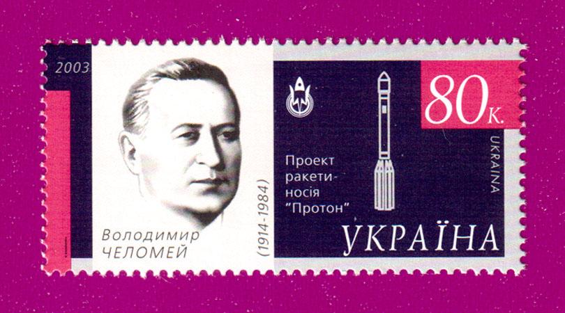 2003 N507 марка Космос Владимир Челомей Украина
