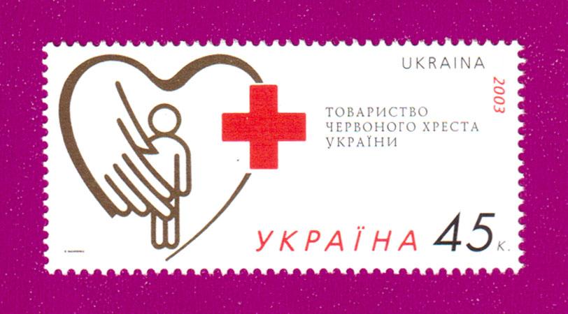 2003 марка Красный крест Украина