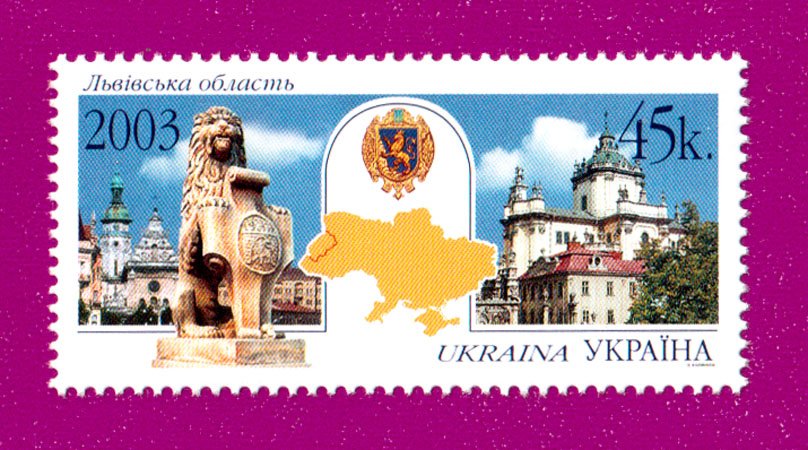 Ukraine stamps Lvov Region