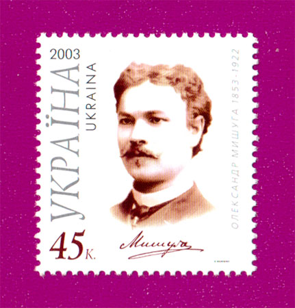 2003 N526 марка Александр Мишуга оперный певец Украина