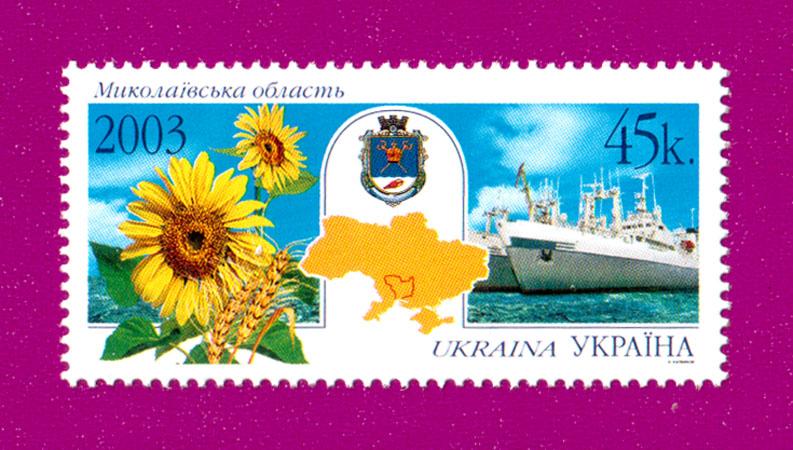 2003 N541 марка Николаевская область Украина